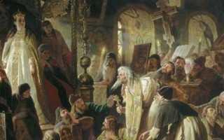 Когда произошел раскол Русской православной церкви