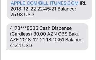 За что айтюнс снимает 149 рублей