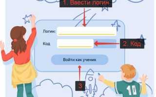 Яндекс учебник войти как ученик