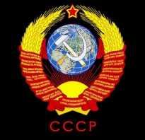 Какие государства образовались в результате распада СССР