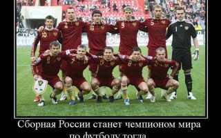 Выигрывала ли Россия чемпионат мира по футболу