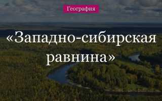 Экологические проблемы среднесибирского плоскогорья