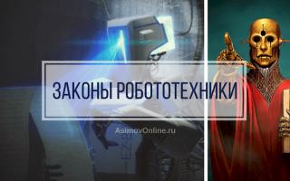 Как обойти три закона робототехники