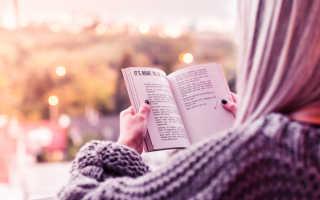 Какие книги для саморазвития должен прочитать каждый