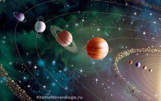 Сколько планет находится в Солнечной системе