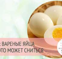 К чему снятся варёные яйца