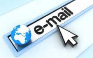 Как узнать свой электронный адрес