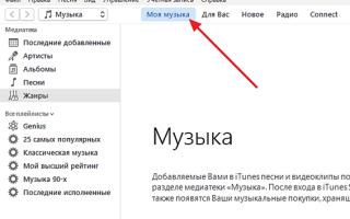 Как загрузить музыку на iPhone через iTunes