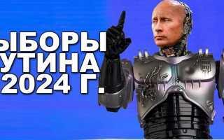 Кто будет следующим Президентом РФ 2024 год