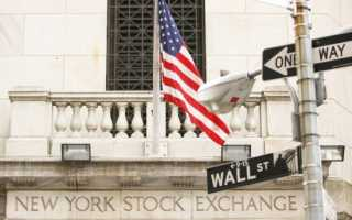 Как выйти на американский фондовый рынок