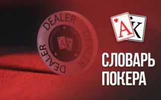 Какие термины есть в покере