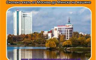 Какое расстояние от Москвы до Минска