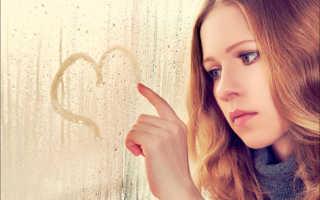 Как не думать о человеке которого любишь