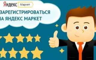 Как разместить объявление на Яндекс маркете