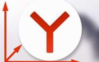 Как увеличить масштаб страницы в Яндекс браузере