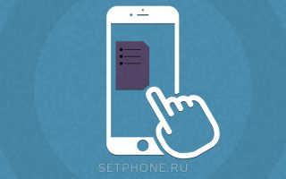 Как заблокировать номер на айфоне