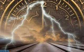 Как переместиться в прошлое во времени