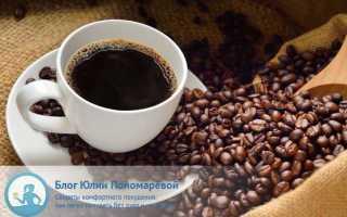 Правда ли что от кофе худеют