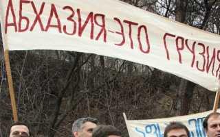 Почему Абхазия отделилась от Грузии