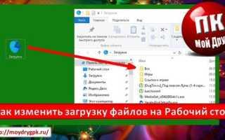 Как изменить место сохранения загружаемых файлов