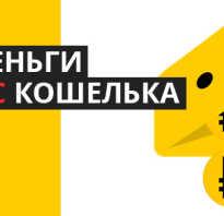 Как снять наличные с Яндекс Деньги