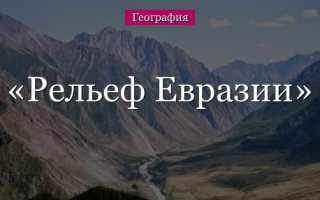 Какие равнины Евразии соответствуют платформенным областям