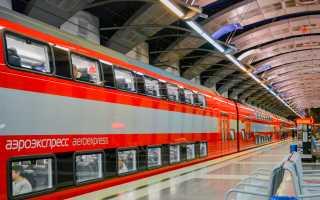 С какого вокзала уходит аэроэкспресс во Внуково