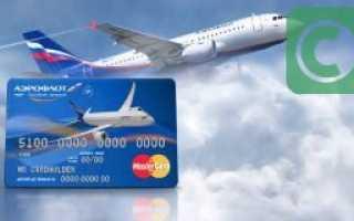 Как получить карту сбербанка аэрофлот