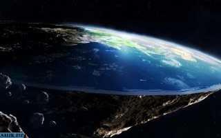 плоская земля это правда