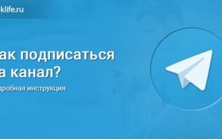 Как подписаться на канал в Телеграме
