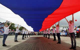 Почему День независимости России празднуют 12 июня