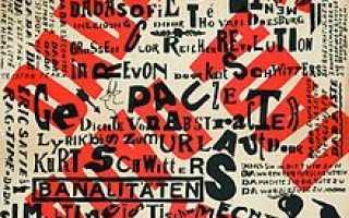 Что такое дадаизм в живописи