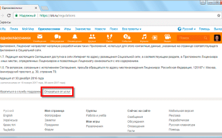 Как удалить старую страницу в Одноклассниках
