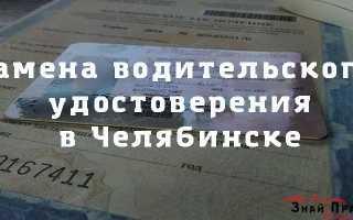 Как получить водительское удостоверение в Челябинске
