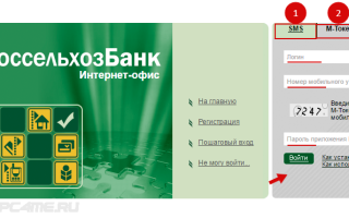 Как проверить баланс карты россельхозбанка без интернета