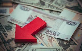 Чем грозит девальвация рубля