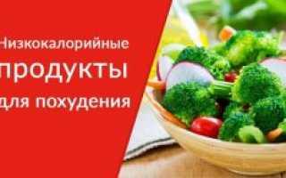 Какие самые низкокалорийные продукты для похудения