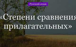 Образование степеней сравнения прилагательных в русском языке
