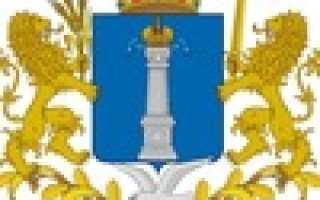 ОГКУ Региональный земельно имущественный информационный центр