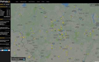 Как отследить полет самолета в реальном времени