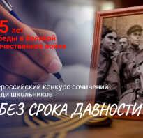 Всероссийский конкурс сочинений с какого года проводится