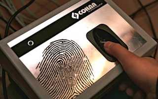 Где сдать отпечатки пальцев для шенгенской визы