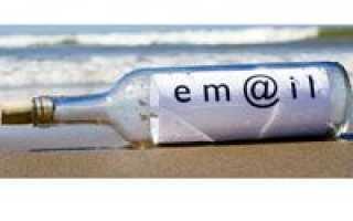 Как я могу узнать свою электронную почту