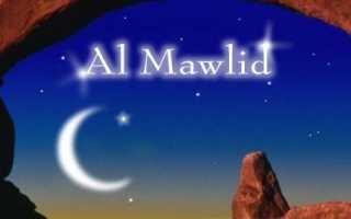 Можно ли отмечать День Рождения пророка Мухаммеда