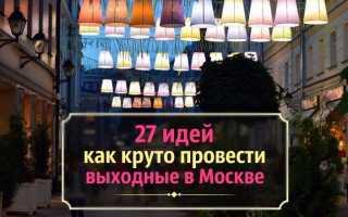 Чем можно заняться летом в Москве
