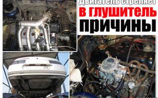 Почему двигатель стреляет в глушитель