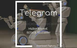 Как найти бота для музыки в Телеграмме