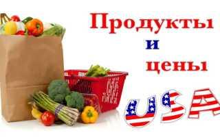 Сколько стоит хлеб в Америке