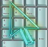 Как управлять мышкой с клавиатуры