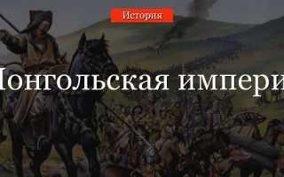 Как образовалось Монгольское государство